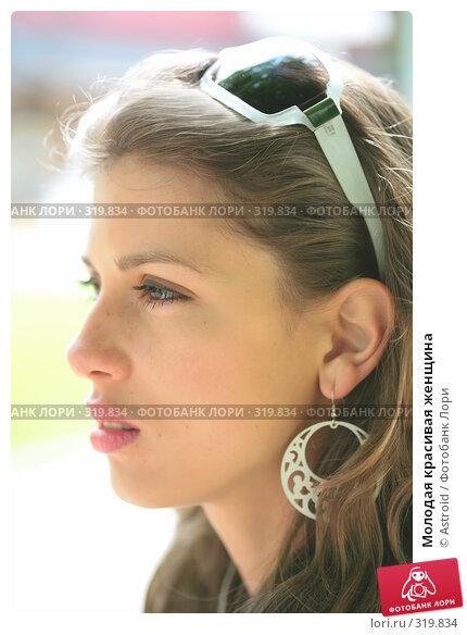 Молодая красивая женщина, фото № 319834, снято 8 июня 2008 г. (c) Astroid / Фотобанк Лори