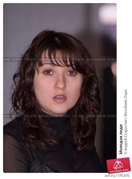 Молодая леди, фото № 175870, снято 7 января 2008 г. (c) Андрей Старостин / Фотобанк Лори