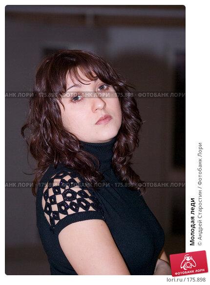 Молодая леди, фото № 175898, снято 7 января 2008 г. (c) Андрей Старостин / Фотобанк Лори