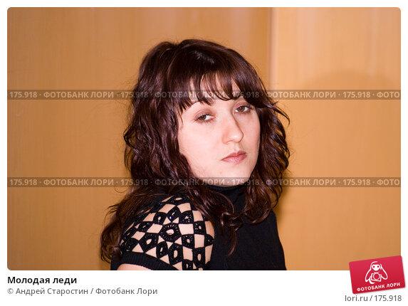 Молодая леди, фото № 175918, снято 7 января 2008 г. (c) Андрей Старостин / Фотобанк Лори