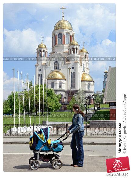 Купить «Молодая мама», эксклюзивное фото № 61310, снято 16 июня 2007 г. (c) Ivan I. Karpovich / Фотобанк Лори