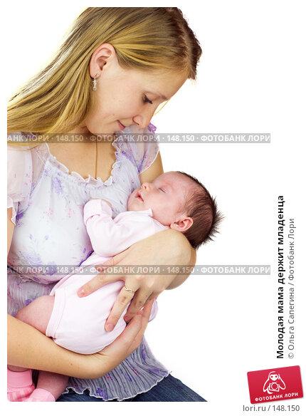 Молодая мама держит младенца, фото № 148150, снято 12 декабря 2007 г. (c) Ольга Сапегина / Фотобанк Лори