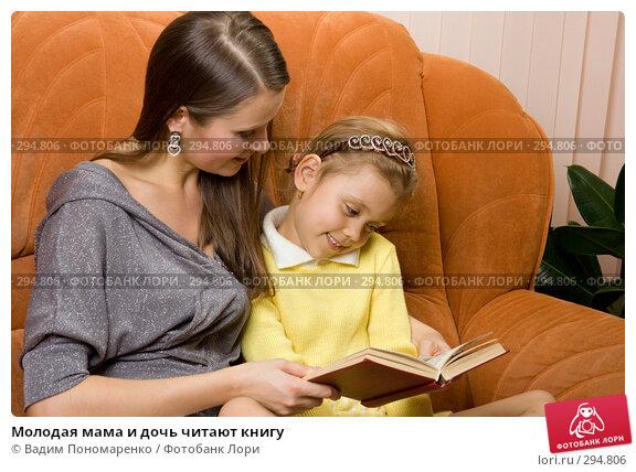 Молодая мама и дочь читают книгу, фото № 294806, снято 22 сентября 2007 г. (c) Вадим Пономаренко / Фотобанк Лори