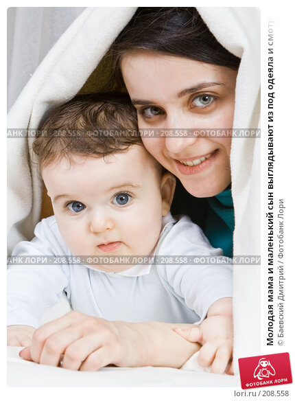 Молодая мама и маленький сын выглядывают из под одеяла и смотрят в камеру, фото № 208558, снято 21 октября 2016 г. (c) Баевский Дмитрий / Фотобанк Лори