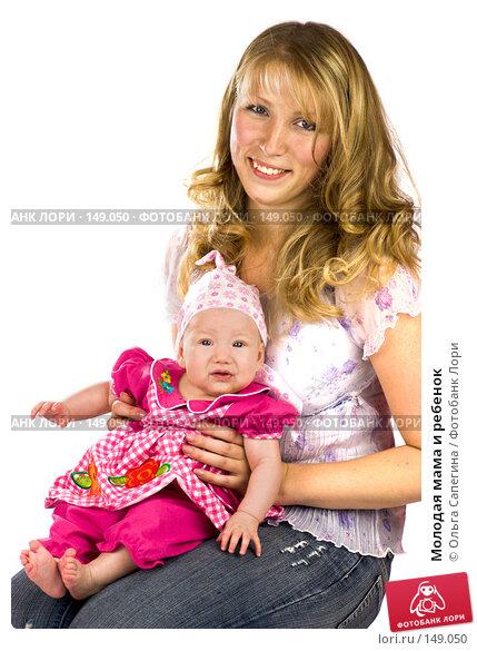 Молодая мама и ребенок, фото № 149050, снято 6 ноября 2007 г. (c) Ольга Сапегина / Фотобанк Лори