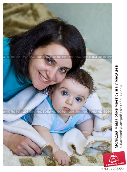 Молодая мама обнимает сына 7 месяцев, фото № 208554, снято 26 марта 2017 г. (c) Баевский Дмитрий / Фотобанк Лори
