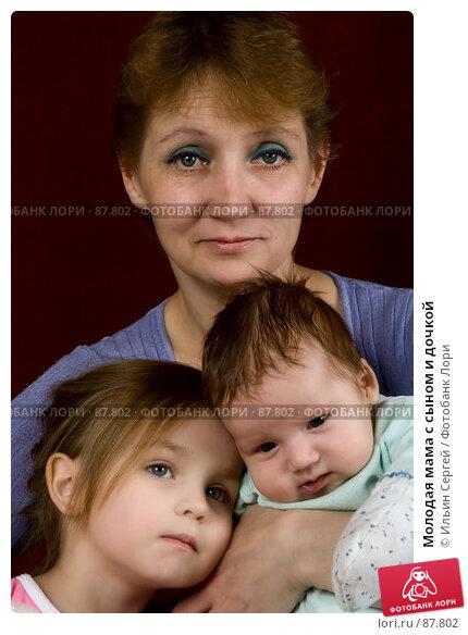 Купить «Молодая мама с сыном и дочкой», фото № 87802, снято 7 апреля 2007 г. (c) Ильин Сергей / Фотобанк Лори