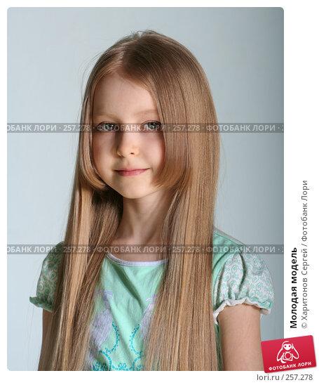 Молодая модель, фото № 257278, снято 16 марта 2008 г. (c) Харитонов Сергей / Фотобанк Лори