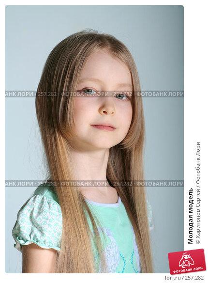 Молодая модель, фото № 257282, снято 16 марта 2008 г. (c) Харитонов Сергей / Фотобанк Лори