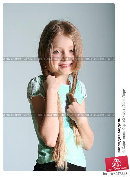 Молодая модель, фото № 257318, снято 16 марта 2008 г. (c) Харитонов Сергей / Фотобанк Лори