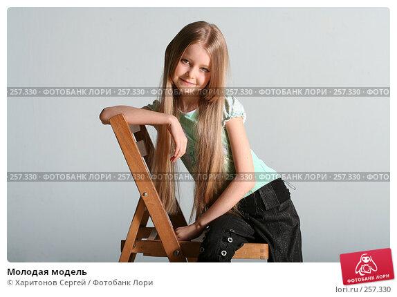 Молодая модель, фото № 257330, снято 16 марта 2008 г. (c) Харитонов Сергей / Фотобанк Лори