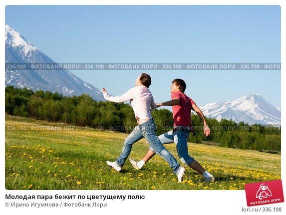 Молодая пара бежит по цветущему полю, фото № 336198, снято 13 июня 2008 г. (c) Ирина Игумнова / Фотобанк Лори