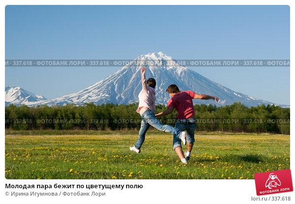 Молодая пара бежит по цветущему полю, фото № 337618, снято 13 июня 2008 г. (c) Ирина Игумнова / Фотобанк Лори