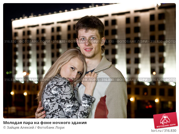 Молодая пара на фоне ночного здания, фото № 316830, снято 28 мая 2008 г. (c) Зайцев Алексей / Фотобанк Лори