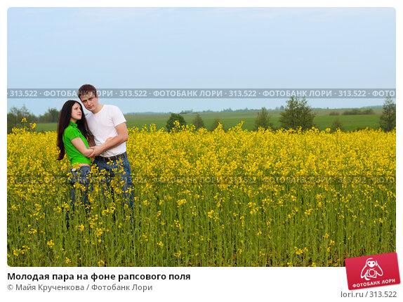Купить «Молодая пара на фоне рапсового поля», фото № 313522, снято 18 мая 2008 г. (c) Майя Крученкова / Фотобанк Лори