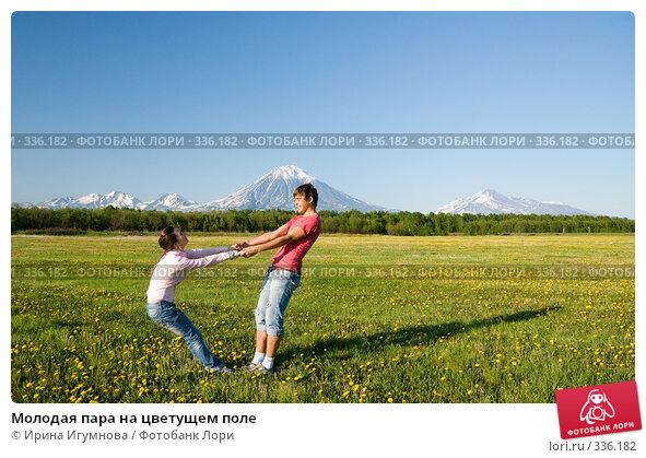 Купить «Молодая пара на цветущем поле», фото № 336182, снято 13 июня 2008 г. (c) Ирина Игумнова / Фотобанк Лори
