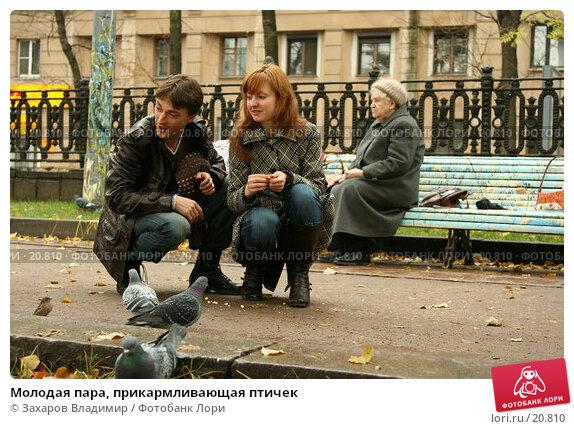Молодая пара, прикармливающая птичек, фото № 20810, снято 22 октября 2006 г. (c) Захаров Владимир / Фотобанк Лори