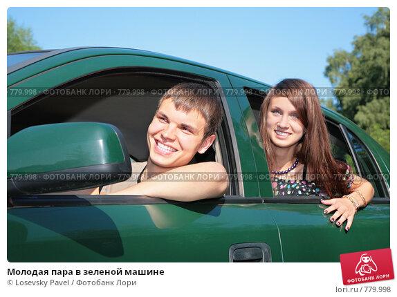 Купить «Молодая пара в зеленой машине», фото № 779998, снято 16 января 2018 г. (c) Losevsky Pavel / Фотобанк Лори