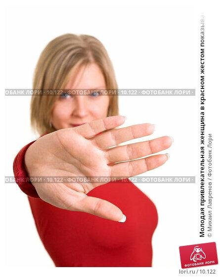"""Молодая привлекательная женщина в красном жестом показывает знак """"Стоп"""". Фокус на ладони, белый фон, фото № 10122, снято 4 марта 2006 г. (c) Михаил Лавренов / Фотобанк Лори"""