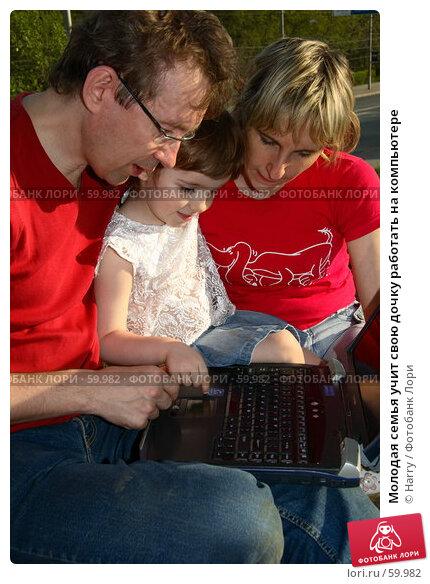 Молодая семья учит свою дочку работать на компьютере, фото № 59982, снято 22 мая 2006 г. (c) Harry / Фотобанк Лори