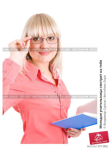 Молодая учительница смотрит на тебя, фото № 311062, снято 12 апреля 2008 г. (c) Владимир Сурков / Фотобанк Лори