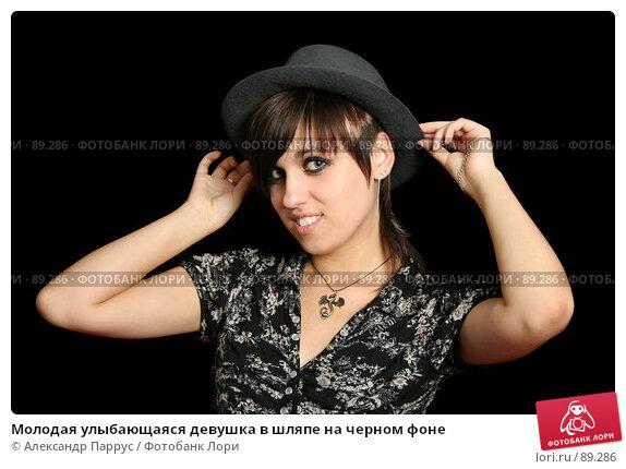 Молодая улыбающаяся девушка в шляпе на черном фоне, фото № 89286, снято 8 июня 2007 г. (c) Александр Паррус / Фотобанк Лори