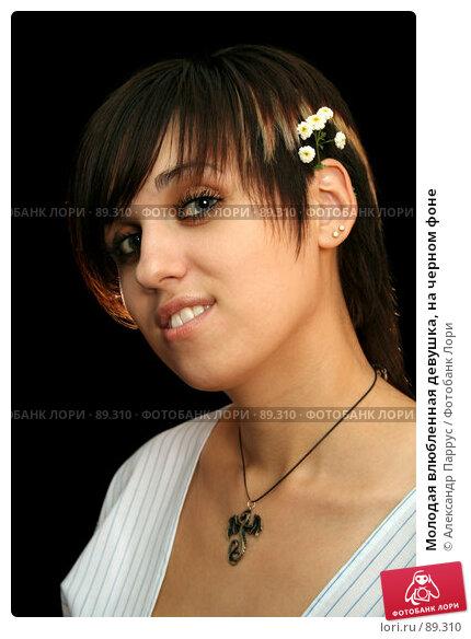 Молодая влюбленная девушка, на черном фоне, фото № 89310, снято 12 июня 2007 г. (c) Александр Паррус / Фотобанк Лори
