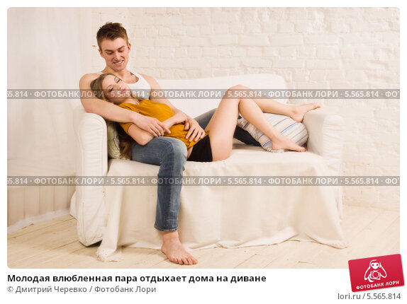 на фото русскую диване вдвоем