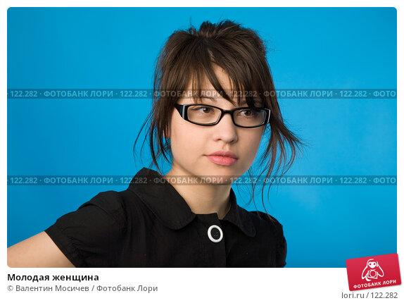 Купить «Молодая женщина», фото № 122282, снято 2 мая 2007 г. (c) Валентин Мосичев / Фотобанк Лори