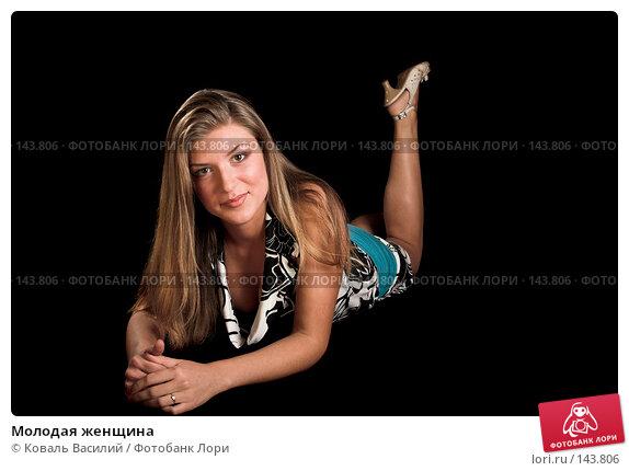 Молодая женщина, фото № 143806, снято 28 октября 2007 г. (c) Коваль Василий / Фотобанк Лори