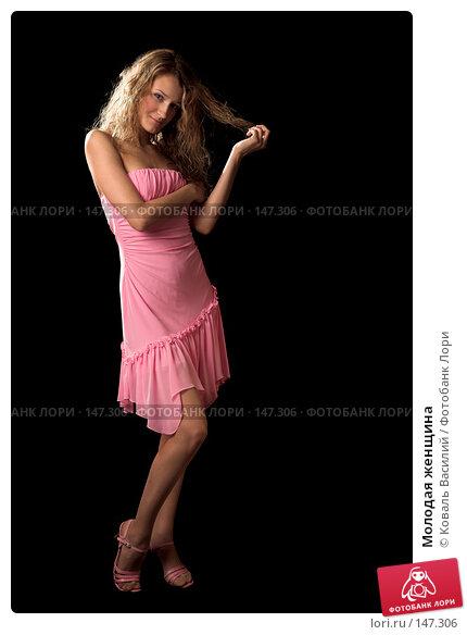 Молодая женщина, фото № 147306, снято 28 октября 2007 г. (c) Коваль Василий / Фотобанк Лори