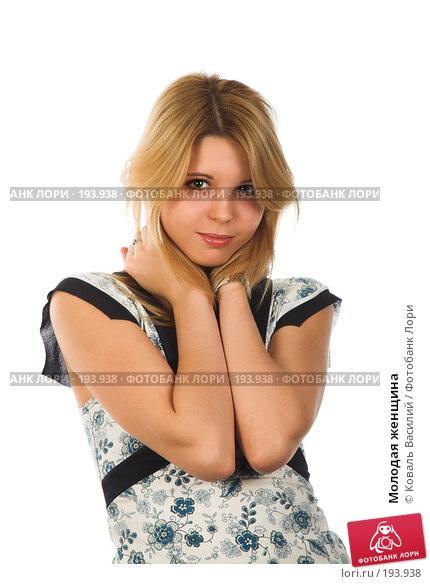 Молодая женщина, фото № 193938, снято 21 декабря 2006 г. (c) Коваль Василий / Фотобанк Лори