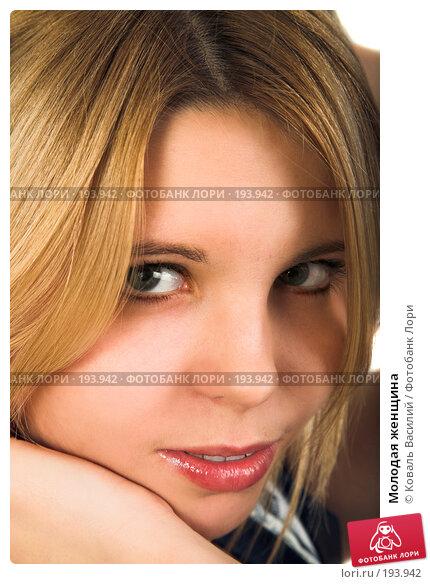 Молодая женщина, фото № 193942, снято 21 декабря 2006 г. (c) Коваль Василий / Фотобанк Лори