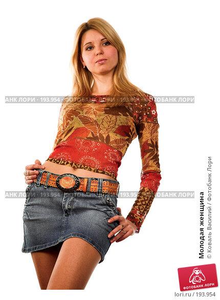 Купить «Молодая женщина», фото № 193954, снято 21 декабря 2006 г. (c) Коваль Василий / Фотобанк Лори
