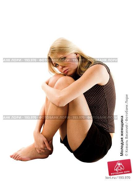 Молодая женщина, фото № 193970, снято 21 декабря 2006 г. (c) Коваль Василий / Фотобанк Лори