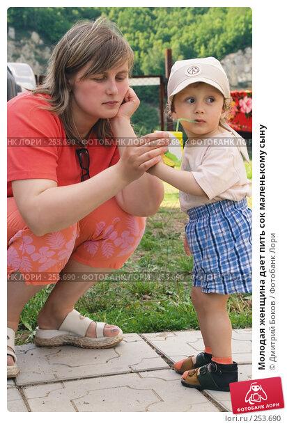 Молодая женщина дает пить сок маленькому сыну, фото № 253690, снято 3 июня 2006 г. (c) Дмитрий Боков / Фотобанк Лори