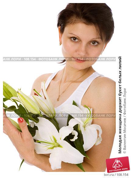 Молодая женщина держит букет белых лилий, фото № 108154, снято 5 августа 2007 г. (c) Валентин Мосичев / Фотобанк Лори