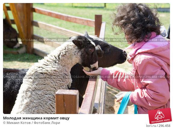 Купить «Молодая женщина кормит овцу», фото № 296458, снято 13 мая 2008 г. (c) Михаил Котов / Фотобанк Лори