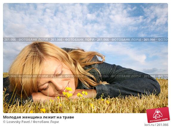 Молодая женщина лежит на траве, фото № 261066, снято 28 марта 2017 г. (c) Losevsky Pavel / Фотобанк Лори