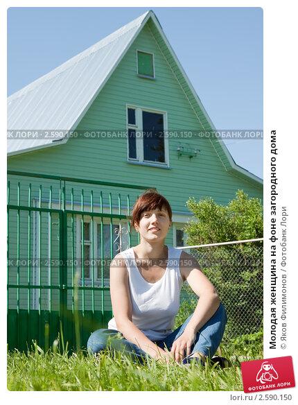 Молодая женщина на фоне загородного дома, фото № 2590150, снято 5 июня 2011 г. (c) Яков Филимонов / Фотобанк Лори