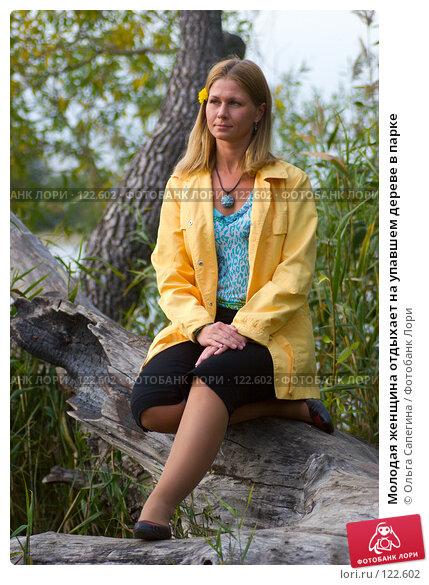 Молодая женщина отдыхает на упавшем дереве в парке, фото № 122602, снято 26 сентября 2007 г. (c) Ольга Сапегина / Фотобанк Лори