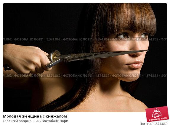 Купить «Молодая женщина с кинжалом», фото № 1374862, снято 28 октября 2009 г. (c) Елисей Воврженчик / Фотобанк Лори