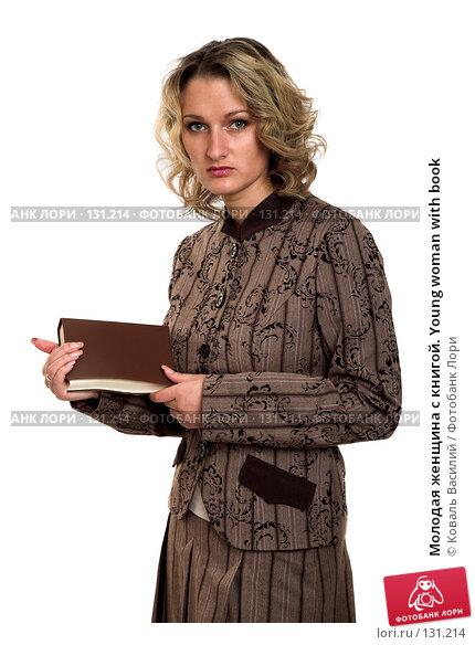 Молодая женщина с книгой. Young woman with book, фото № 131214, снято 18 апреля 2007 г. (c) Коваль Василий / Фотобанк Лори