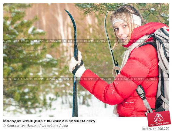 Молодая женщина с лыжами в зимнем лесу. Стоковое фото, фотограф Константин Ёлшин / Фотобанк Лори