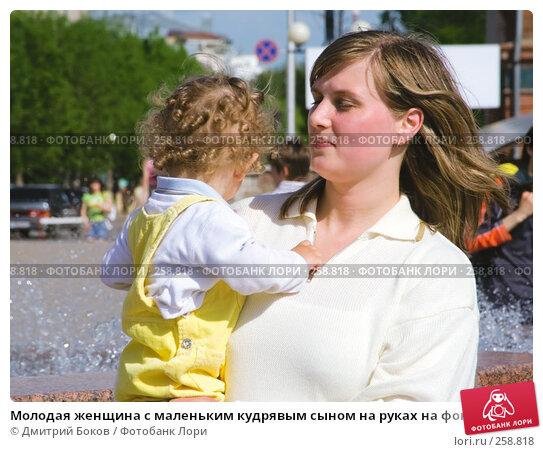 Молодая женщина с маленьким кудрявым сыном на руках на фоне городского пейзажа, фото № 258818, снято 28 мая 2006 г. (c) Дмитрий Боков / Фотобанк Лори