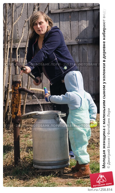 Молодая женщина с маленьким сыном у колонки в деревне набирают воду, фото № 258814, снято 20 апреля 2008 г. (c) Дмитрий Боков / Фотобанк Лори