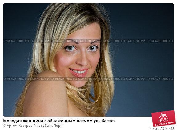 Купить «Молодая женщина с обнаженным плечом улыбается», фото № 314478, снято 3 июня 2008 г. (c) Артем Костров / Фотобанк Лори
