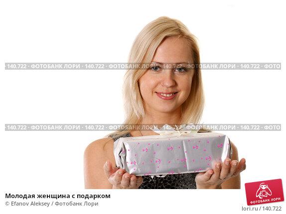 Молодая женщина с подарком, фото № 140722, снято 1 декабря 2007 г. (c) Efanov Aleksey / Фотобанк Лори