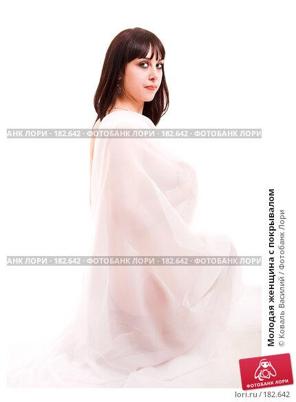 Молодая женщина с покрывалом, фото № 182642, снято 9 января 2007 г. (c) Коваль Василий / Фотобанк Лори