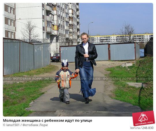 Молодая женщина с ребенком идут по улице, эксклюзивное фото № 248830, снято 11 апреля 2008 г. (c) lana1501 / Фотобанк Лори